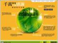 節能減碳愛地球活動